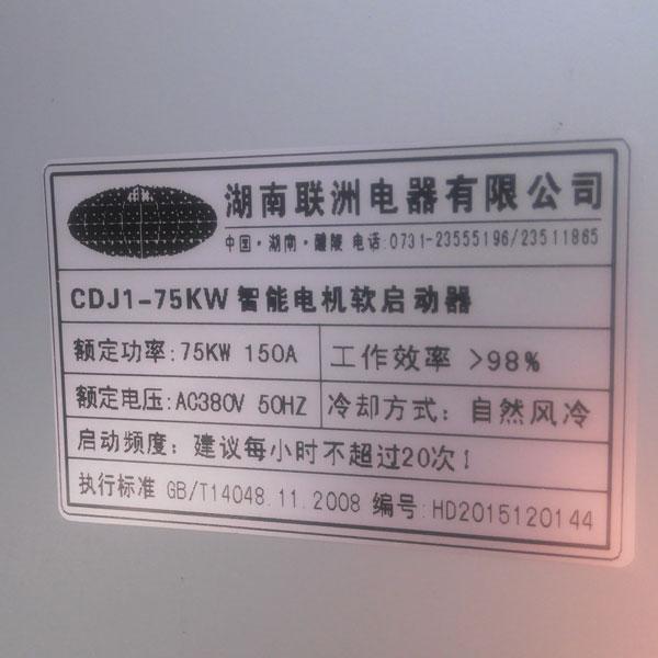 破碎机启动柜,相比自耦降压启动器联洲的cdj1软起在电机启动时的最大