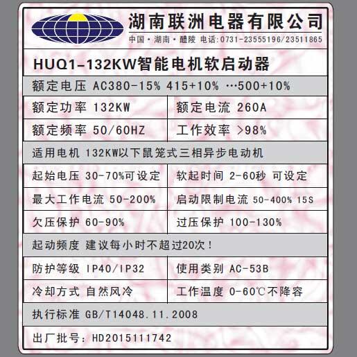 HUQ1软起动 解决电机启动电流过大产品说明 TAG:软启动,电机软起,启动电流大怎么办,电机启动解决办法 HUQ1软起动专为解决三相异步电机启动时电流过大而生,HUQ1软起动器可以有效地将电机起动电流控制在100%-400%之间,避免直接启动或是星三角启动、自耦减压启动时电流过大,造成线路跳电、电机过热等情况的发生。 HUQ1软起动是新一代的电机启动装置,是一种代替传统的星三角启动、自耦变压器启动的最佳替代产品,它没有变频器那么贵,却有着几种产品都无法比拟的性价比优势。HUQ1软起动器功能多样,接线简单