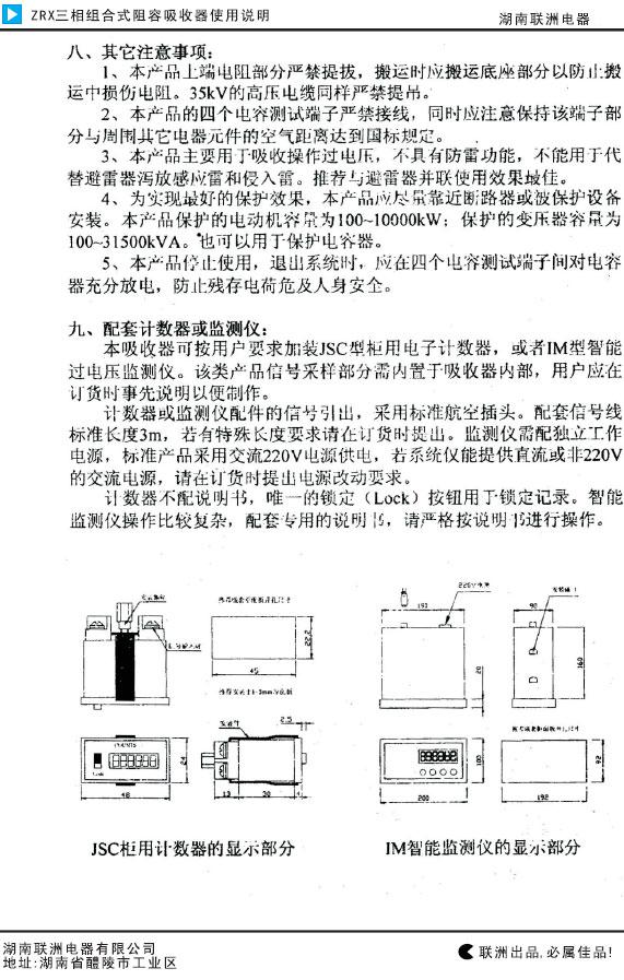 阻容吸收器 阻容过电压保护器