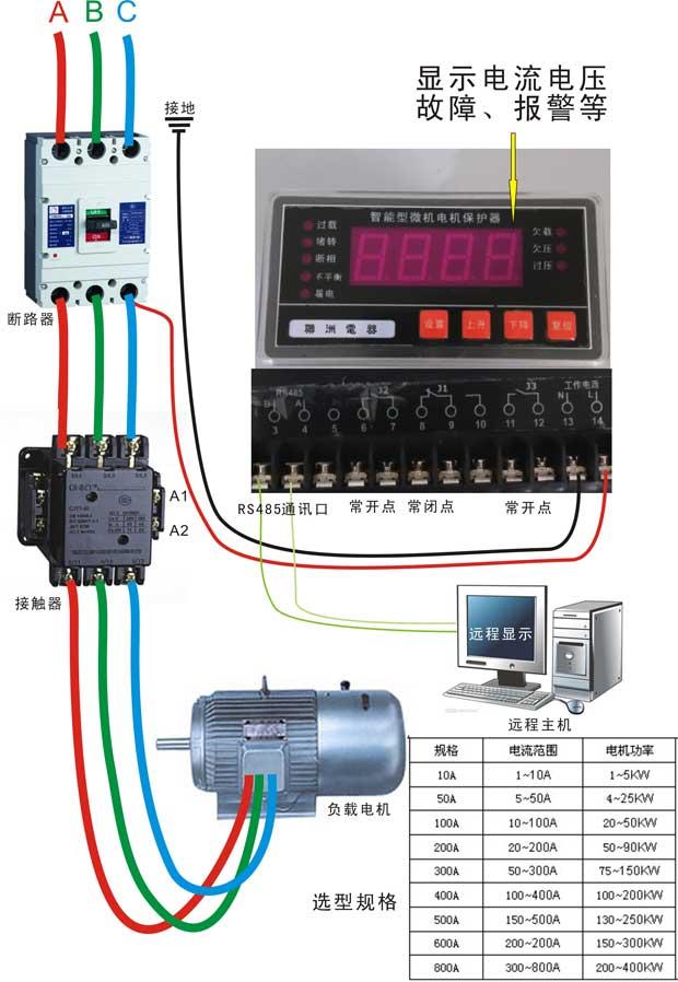 电机保护器示意图