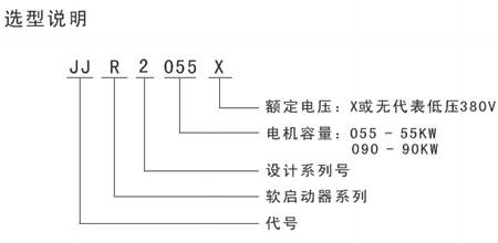 JJR2软启动器型号意义