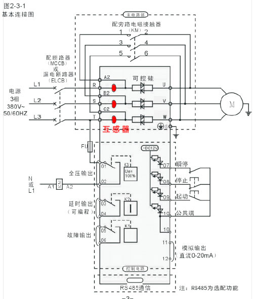 软启动器接线图 原理图