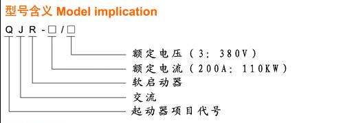 qjr软启动器主回路接线图