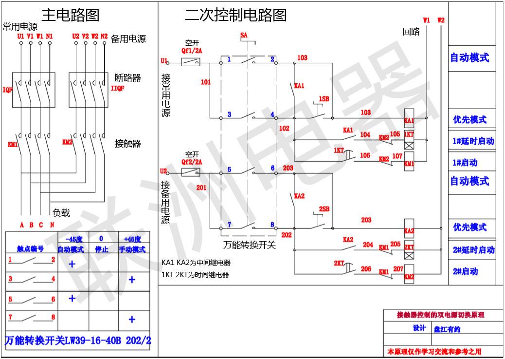 接触器双电源原理图:接触器控制双电源切换接线图解