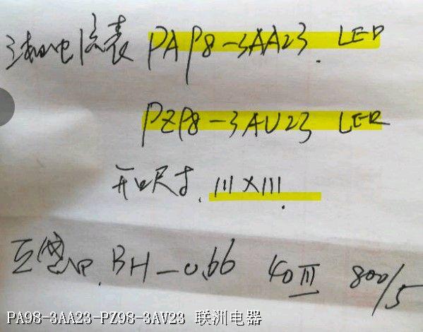 PA98-3AA23-PZ98-3AV23
