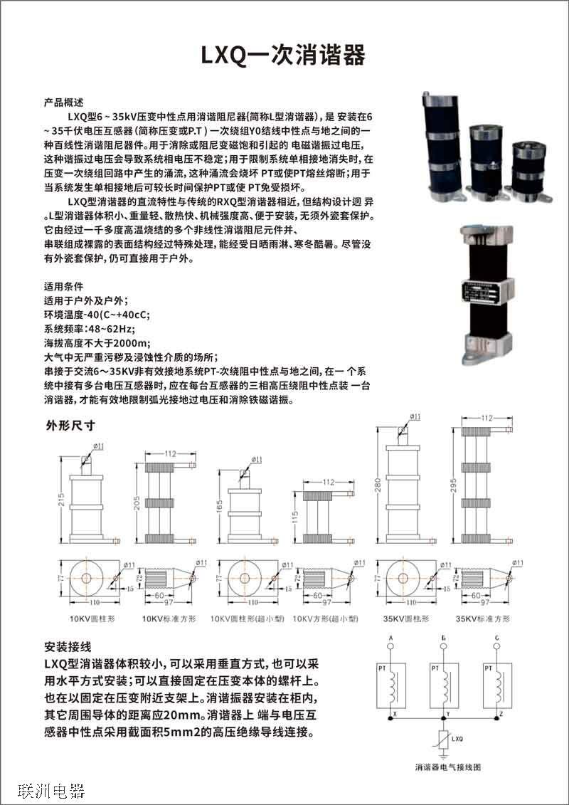 庄浪ZYD200I-AK4 家用室内配电箱